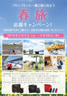 WEB_春旅応援キャンペーン.jpg